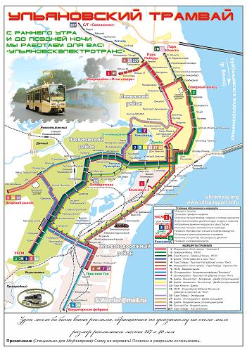 Схема маршрутов трамвая